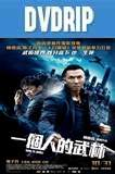 Kung Fu Jungle (2014) DVDRip Latino