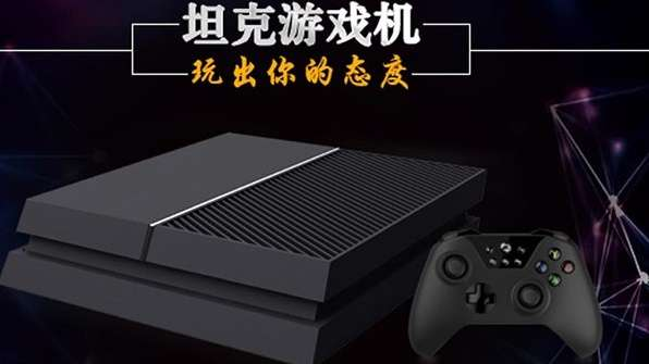Ouye, la consola china que fusiona la PS4 y Xbox One