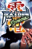 Raiden IV OverKill PC Game