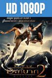 Ong Bak 2 La Leyenda Del Rey Elefante (2008) HD 1080p Latino