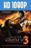 Ong Bak 3 La Batalla Final (2010) HD 1080p Castellano