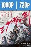 Sword Master (2016) HD 1080p y 720p Latino