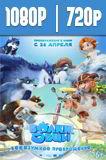 Ovejas y lobos (2016) HD 1080p y 720p Latino