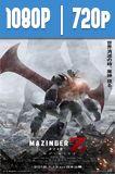 Mazinger Z: Infinity (2017) HD 1080p y 720p Castellano
