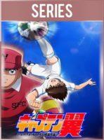 Capitán Tsubasa: La leyenda regresa (2018) HD 720p Latino