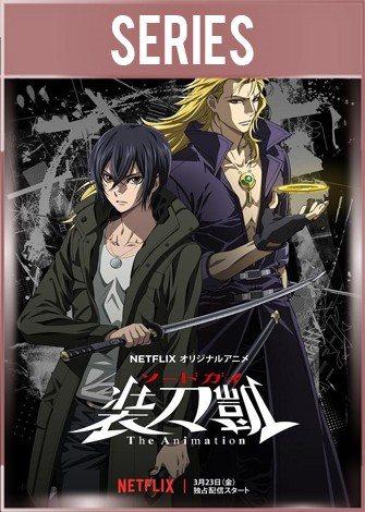 Sword Gai The Animation Temporada 1 Completa HD 720p Latino Dual