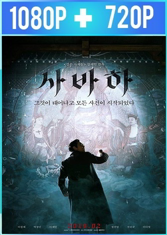 Svaha: The Sixth Finger (2019) HD 1080p y 720p Latino Dual