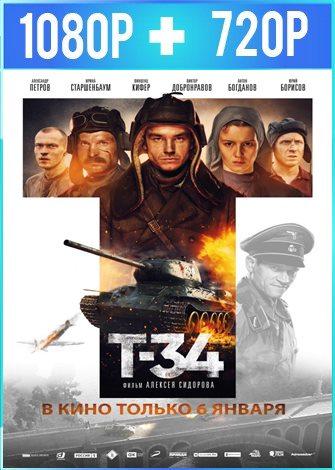 T-34 (2018) HD 1080p y 720p Latino Dual