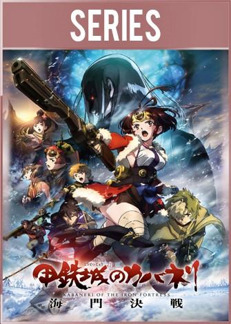 Kabaneri de la Fortaleza de Hierro: La batalla de Unato Temporada 1 Completa HD 720p Latino Dual